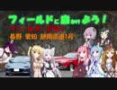 【フィールドに出かけよう!】フィールダーで行く 長野愛知静岡県道1号 part3【VOICEROID車載】