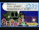 【初見実況】マリオストーリー ハイテンションでやり込むよ!☆32