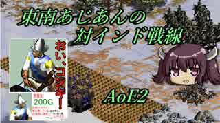 【AoE2】東南あじあんの対インド戦線 #3【東北きりたん実況】