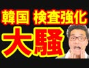 韓国が検査強化対応に大騒ぎ!日本へ水産物を輸出する企業がパニック…海外の反応 最新 ニュース速報『KAZUMA Channel』