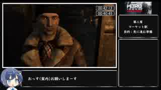 【CeVIO RTA】Metro 2033 Redux(PS4) Any%  2時間51分14秒 part3