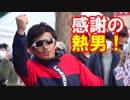 マッチ松田宣浩  感謝の熱男