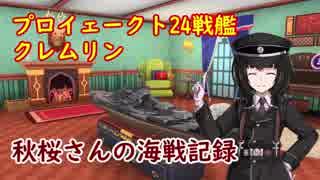 【WoWs】秋桜さんの海戦記録 その8