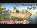 【War Thunder海軍】こっちの海戦の時間だ Part101【ゆっくり実況・日本海軍】