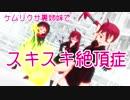 【MMDケムリクサ】ケムリクサ裏姉妹でスキスキ絶頂症【MMDモデル紹介】