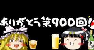 ゆっくり保酒チャンネル900回記念雑談回!