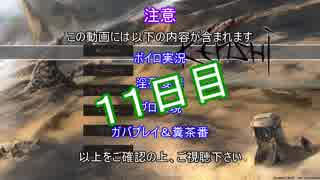 【Kenshi 】ユカリとアカリは何とか生き抜く11日目【ボイロ+淫夢】