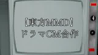 【東方MMD】ドラマCM合作