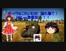 【WerThunder】ゆっくりねこれいむの!隠れ撃て!M3Lee激戦記 Part5