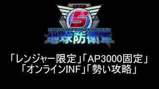 【地球防衛軍5】レンジャー限定AP3000オンINF! M62~63【オンINF】