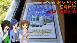 生スペ05トリオと行く宮崎旅行 part6