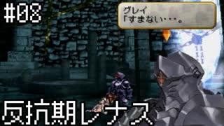 【VP】反抗期レナス -Chapter08-【ゆっくり実況】