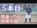 牧原大成 セカンド特守  ホークスキャンプ(2019-0212)