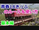 【鉄道フリーきっぷLabs.001】 青春18きっぷの使い方 基本編