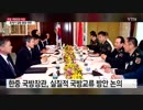 哨戒機脅威飛行議論で再発防止約束?韓国メディアに利用される馬鹿な岩屋防衛相