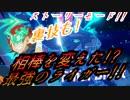 【実況】ゾイドワイルド~相棒を変えた!?最強のライガー!!~裏技も★