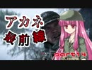 【VOICEROID実況】 アカネ最前線 part14