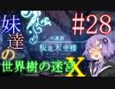 【世界樹の迷宮X】妹達の世界樹の迷宮X #28【VOICEROID実況】