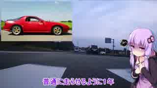 【ウナきり&ゆか車載】07 ミニカー大