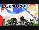 【東方MMDドラマ】もしもアリスがチルノのパンツを…【ゆきは...