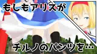 【東方MMDドラマ】もしもアリスがチルノのパンツを…【ゆきはね式東方短編物語】