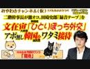 アポ無し韓国をワンオペ:ワタミ接待。文在寅「ひとりぼっち外交」と韓国紙|みやわきチャンネル(仮)#469Restart327