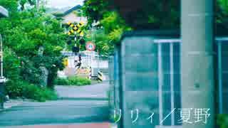 リリィ/初音ミク