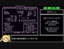 SFC版ウィザードリィ5RTA_1時間13分43秒_Part3/3