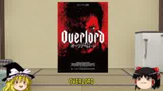 【ゆっくり映画 番外】OVERLORD