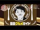 【教えて!ワタナベさん】永田町の穴場「国会グルメガイド」始めました。[桜R1/6/1]