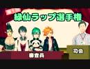 【#緑仙ラップ】緑仙RAP (extended 闇鍋 Remix)