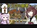 【マインクラフト】きりたんの豆腐増築大作戦!part16【VOICE...