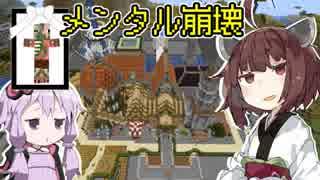【マインクラフト】きりたんの豆腐増築大作戦!part16【VOICEROID実況】