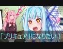 [VOICEROID劇場]葵ちゃんは「プリキュア」になりたい
