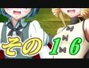 【Wizardry FO】寺子屋探索実習!その16!【ゆっくり実況】