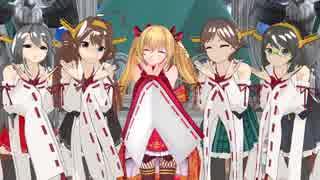 【アイドル部】金剛いろはと金剛型四姉妹で気まぐれメルシィ【MMD艦これ】