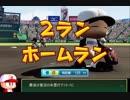 【第23話】パワプロ2018 栄冠ナインの凡才投手で160㎞スーパーエース野手能力オールAの二刀流投手を目指す動画【ゆっくり実況】