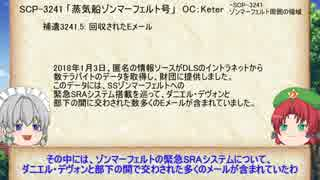 紅魔風SCP紹介 Part32 後編