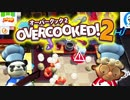 【Overcooked!2】ヤベェ料理人2人がオーバークック2を実況!【MSSP/M.S.S Project】