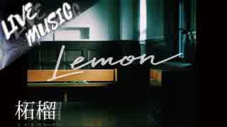 《LIVE風音響》Lemon - 柘榴