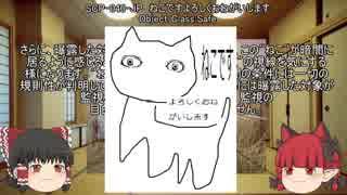 巫女と猫娘のSCP紹介 part2