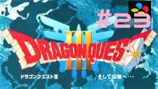 【DQ3】ドラゴンクエスト3 #23 私、かわいいばぁちゃんになりたい。【実況】