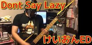 今更けいおんのdon't say lazy弾いてみた