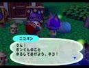 ◆どうぶつの森e+ 実況プレイ◆part137