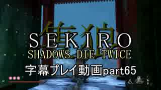 SEKIRO(隻狼) 字幕プレイ動画part65