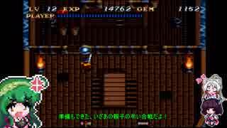 【ソウルブレイダー】ごり押しゲーマー東北ずん子のレトロゲーム攻略部 Part12【VOICEROID実況】