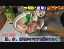 炊飯器で簡単カオマンガイ!
