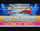 """「アイドルマスター ミリオンライブ! シアターデイズ」 ミリシタ """"令和""""最初の生配信!~765PRO ALLSTARSがお届けします!~  ※有アーカイブ(1)"""