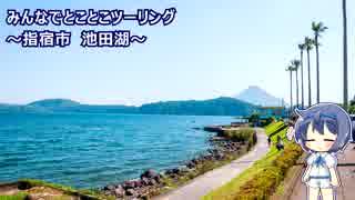 みんなでとことこツーリング92-1 ~指宿市 池田湖~