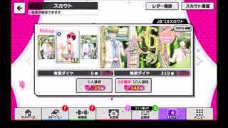 【無課金】A3!【6月の式日】10人選抜